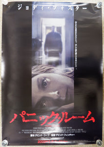 """Panic Room"", Original Release Japanese Movie Poster 2002, B2 Size"