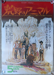 """5 Savage Men"", Original Release Japanese Movie Poster 1971, B2 Size"
