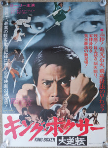 """King Boxer,"" Original Japanese Theatrical Release, B2 Size"