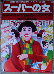 """Supermarket Woman (スーパーの女, Sūpā no onna)"", Original Release Japanese Movie Poster 1996, B2 Size"