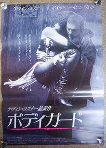 """The Bodyguard"", Original Japanese Movie Poster 1992, B2 Size"