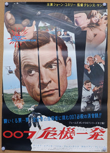 """From Russia with Love"", Japanese James Bond Movie Poster, Original Release 1964, B2 Size"