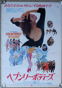 """Heavenly Bodies"", Original Release Japanese Movie Poster 1984, B2 Size"