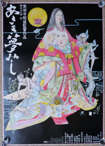 """It Was a Faint Dream (Asaki yumemishi)"", Original Release Japanese Movie Poster 1974, B2 Size"