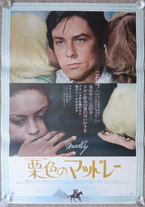 """Madly (The Love Mates)"", Original Release Japanese Poster 1970, B2 Size"