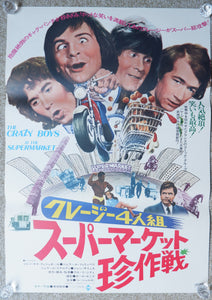 """Le Grand Bazar"", Original Release Japanese Movie Poster 1973, B2 Size"