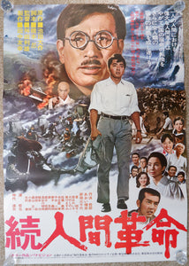 """The Human Revolution"", Original Release Japanese Movie Poster 1973, B2 Size"