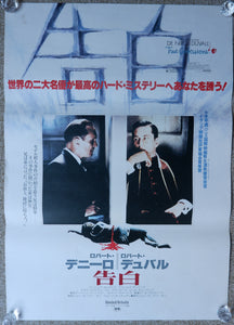 """True Confessions"", Original Release Japanese Movie Poster 1981, B2 Size"