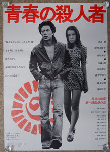 """The Youth Killer, Seishun No Satsujin Sha"", Original Release Japanese Movie Poster 1976, B2 Size (Red Version)"