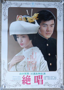 """The Last Song  (Zesshô)"", Original Release Japanese Movie Poster 1975, B2 Size"