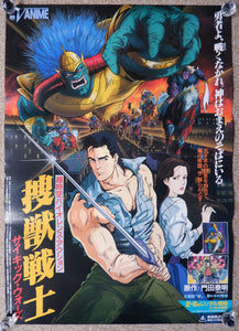 """Psychic Wars"", Original Release VHS Japanese Movie Poster  1991, B2 Size"