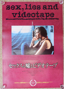 """Sex, Lies and Videotape"", Original Release Japanese Movie Poster 1989, B2 Size"