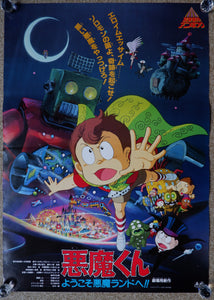 """Akuma-kun: Yōkoso Akuma Land e!!"", Original Release Japanese Movie Poster 1990, B2 Size"