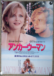 """Up Close and Personal"", Original Release Japanese Movie Poster 1996, B2 Size"