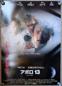 """Apollo 13"", Original Release Japanese Movie Poster 1995, B2 Size"