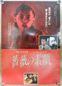 """Color of Night"", Original Release Japanese Movie Poster 1994, B2 Size"