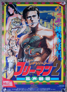 """Crying Freeman 2"", Original Release Japanese Movie Poster 1989, B2 Size"