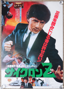 """Dragons Forever"", AKA Cyclone Z, Original Release Japanese Movie Poster 1988, B2 Size"