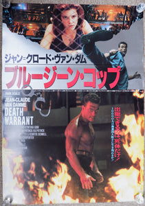"""Death Warrant"", Original Release Japanese Movie Poster 1990, B2 Size"