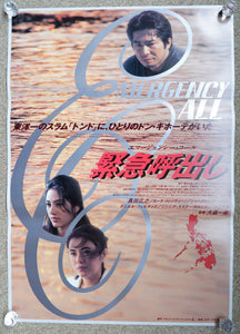 """Emergency Call"", Original Release Japanese Movie Poster 1995, B2 Size (500 x 707mm / 19.7 x 27.8 inches)"