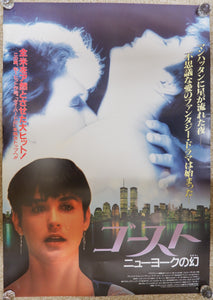 """Ghost"", Original Release Japanese Movie Poster 1990, B2 Size"