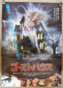 """Ghost House"", Original Release Japanese Movie Poster 1988, B2 Size"