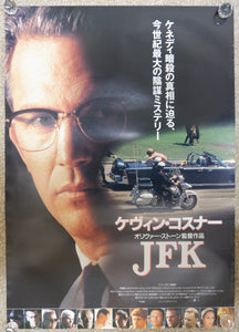 """JFK"", Original Release Japanese Movie Poster 1991, B2 Size"
