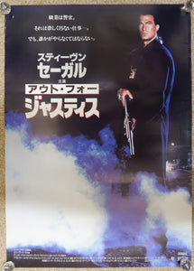"""Out for Justice"", Original Release Japanese Movie Poster 1991, B2 Size"