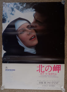 """Northern Cape"", Original Release Japanese Movie Poster 1976, B2 Size"