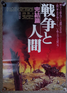 """Men and War 戦争と人間"" Original Release Japanese Movie Poster 1973, B2 Size"