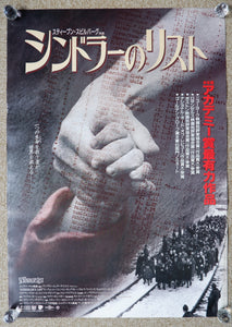 """Schindler`s List"", Original Release Japanese Poster 1993, B2 Size"