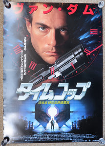 """Timecop"", Original Release Japanese Movie Poster 1994, B2 Size"