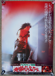 """Trick or Treat "", Original Release Japanese Movie Poster 1986, B2 Size"