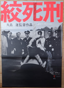 """Death By Hanging"", Original Release Japanese Movie Poster 1968, Nagisa Oshima, B2 Size"