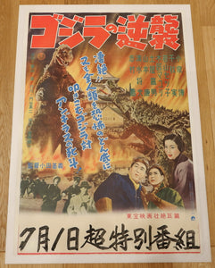 """Godzilla Raids Again (Gigantis the Fire Monster)"" (Toho 1955) Japanese B2 Size (21"" X 29.75"") Chihoban Style - EXCEEDINGLY RARE"