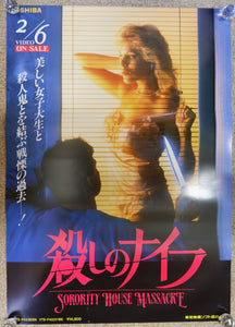 """Sorority House Massacre"", Original Release Japanese VHS Poster 1986, B2 Size"