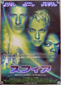 """Sphere"", Original Release Japanese Movie Poster 1998, B2 Size"