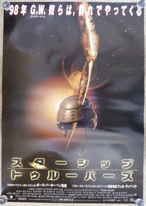 """Starship Troopers"", Original Release Japanese Movie Poster 1997, B2 Size"