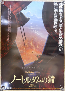 """The Hunchback of Notre Dame"", Original Release Japanese Movie Poster 1996, B2 Size"