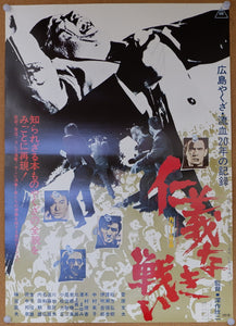 """Battles Without Honor and Humanity: Proxy War"", Original Release Japanese Movie Poster 1973, B2 Size"