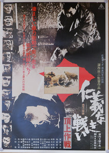 """Battles Without Honor and Humanity: Police Tactics"", Original Release Japanese Movie Poster 1973, B2 Size"