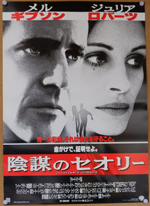 """Conspiracy Theory"", Original Release Japanese Movie Poster 1997, B2 Size"