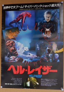 """Hellraiser"", Original Release Japanese Movie Poster 1987, B2 Size"