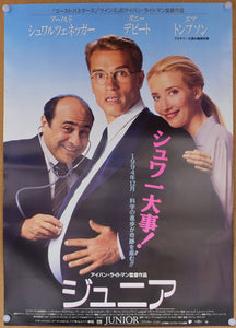 """Junior"", Original Release Japanese Movie Poster 1994, B2 Size"
