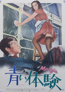 """Malizia"", Original Release Japanese Movie Poster 1973, B2 Size"
