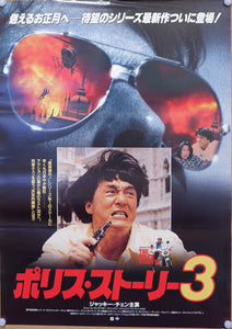 """Police Story 3"", Original Release Japanese Movie Poster 1992, B2 Size"