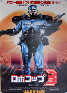 """Robocop 3"", Original Release Japanese Movie Poster 1993, B2 Size"