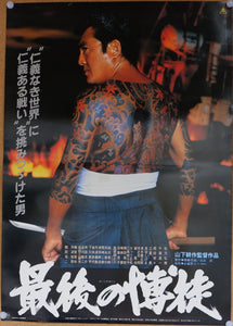 """The Last True Yakuza"" (Saigo no bakuto), Original Release Japanese Movie Poster 1985, B2 Size"