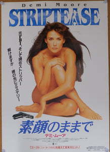 """Striptease"", Original Release Japanese Movie Poster 1996, B2 Size"