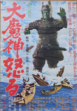 "Load image into Gallery viewer, ""The Return of Daimajin"", Original Release Japanese Movie Poster 1966, VERY RARE, B2 Size"